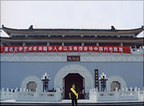 Zhu Hai Museum with red banner announcing Dr. Woo's first art show in China, May 18, 2007